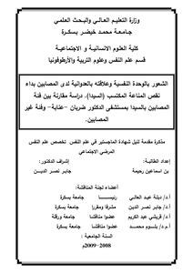 المناعة النفسية pdf
